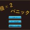 倍×2パニック | フリーゲーム投稿サイト unityroom