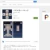 パズル 倍×2 パニック - Apps on Google Play